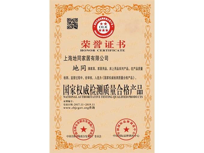 2017年国家权威检测质量合格产品