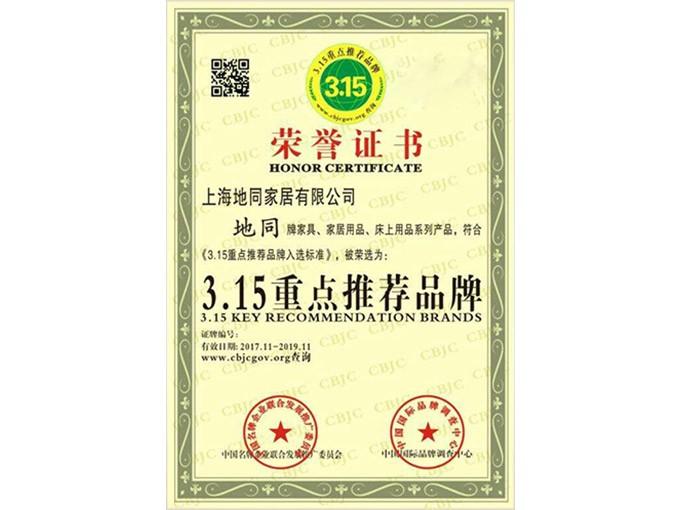 """2017年获""""3.15重点推荐品牌""""荣誉"""